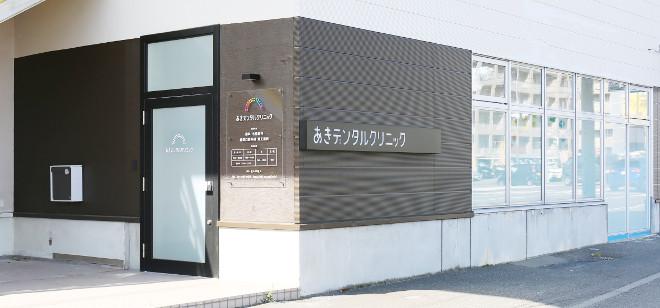 札幌市手稲区富丘・宮の沢・発寒の歯医者 あきデンタルクリニックのへのアクセス