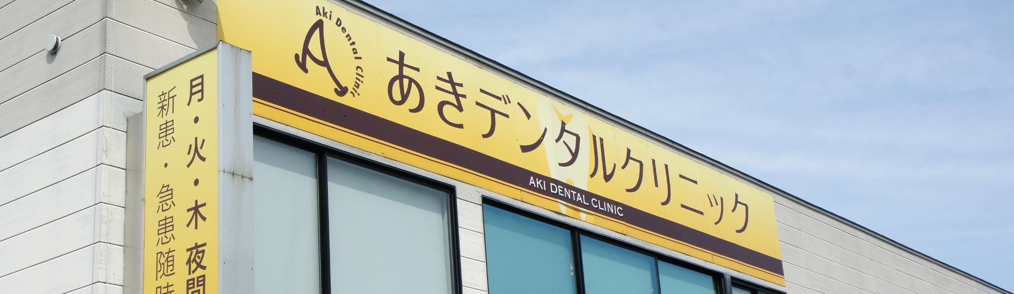 札幌手稲区の歯医者あきデンタルクリニック