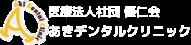 札幌市手稲区富丘の歯医者 あきデンタルクリニック