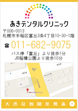 札幌市手稲区富丘の歯医者あきデンタルクリニックアクセスマップ