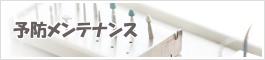 手稲区富丘の歯医者アキデンタルクリニック予防歯科