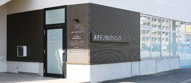 札幌市手稲区富丘・宮の沢・発寒の歯医者あきデンタルクリニック医院