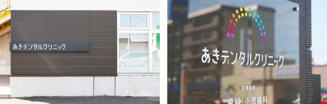札幌市手稲区富丘・西宮の沢の歯医者あきデンタルクリニックは稲積公園駅から徒歩10分